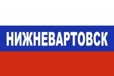 Флаг триколор Нижневартовск фото
