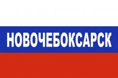 Флаг триколор Новочебоксарск фото