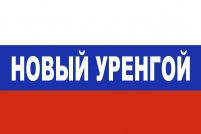 Флаг триколор Новый Уренгой