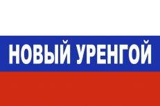Флаг триколор Новый Уренгой фото
