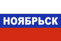 Флаг триколор Ноябрьск