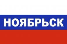 Флаг триколор Ноябрьск фото