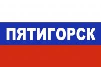 Флаг триколор Пятигорск