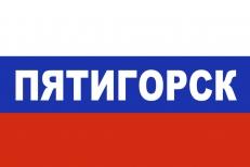 Флаг триколор Пятигорск фото