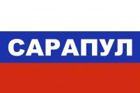 Флаг триколор Сарапул