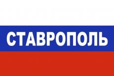 Флаг триколор Ставрополь фото