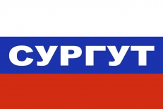 Флаг триколор Сургут фото