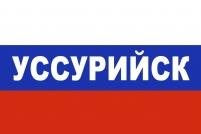 Флаг триколор Уссурийск
