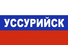 Флаг триколор Уссурийск фото