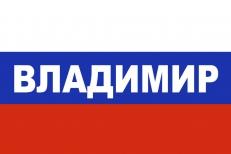 Флаг триколор Владимир фото