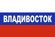 Флаг триколор Владивосток фото