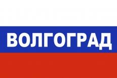 Флаг триколор Волгоград фото