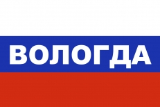 Флаг триколор Вологда фото