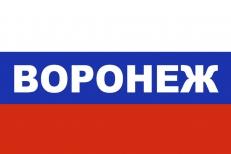 Флаг триколор Воронеж фото