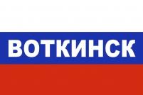 Флаг триколор Воткинск