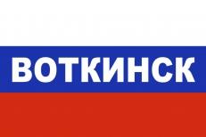 Флаг триколор Воткинск фото