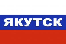 Флаг триколор Якутск фото
