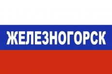 Флаг триколор Железногорск фото