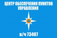 """Флаг """"Центр обеспечения пунктов управления МЧС России"""""""
