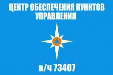 """Флаг """"Центр обеспечения пунктов управления МЧС России"""" фото"""