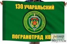 Большой флаг Учаральского 130 погранотряда фото