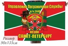 Флаг Управления Пограничной службы КСЗПО в\ч 2448 г. Санкт-Петербург фото