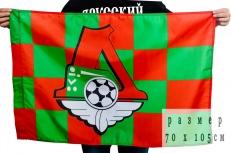 Флаг в клетку «ФК Локомотив» 70x105 см фото