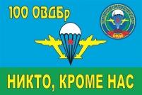 """Флаг ВДВ """"100 ОВДБр"""""""