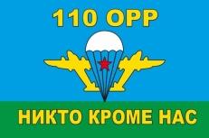 Флаг 110 ОРР 104 ВДД фото