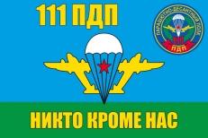Флаг ВДВ 111-й гвардейский парашютно-десантный полк фото