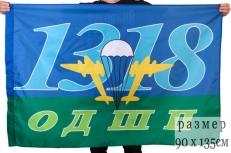 """Флаг ВДВ """"1318 ОДШП"""" фото"""