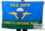 Флаг ВДВ 162-я отдельная разведывательная рота (162 ОРР 7 ВДД)