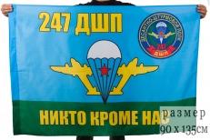 Флаг ВДВ 247 гвардейский десантно-штурмовой полк фото