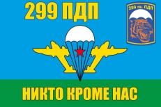 Флаг ВДВ 299 гвардейский парашютно-десантный полк фото
