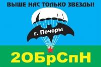 """Флаг ВДВ """"2 ОБрСпН"""" г. Печоры"""