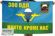 Двухсторонний флаг «300 ПДП ВДВ» фото
