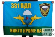 Флаг 331-й гвардейский парашютно-десантный полк фото