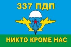 Флаг ВДВ 337 гвардейский парашютно десантный полк фото