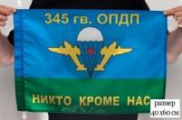 Флаг «345 Гв. ОПДП ВДВ»