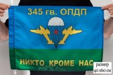 Флаг «345 Гв. ОПДП ВДВ» фото