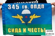 """Флаг ВДВ 345 Гв. ОПДП """"Сила и честь"""" 40Х60 фото"""