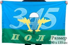 """Флаг ВДВ """"345-й Полк"""" фото"""