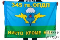 Флаг ВДВ 345 гв. ОПДП фото