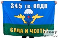 """Флаг """"ВДВ 345гв. ОПДП Сила и Честь!"""""""