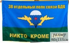 Флаг ВДВ 38 отдельный полк связи фото
