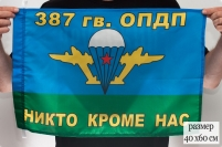 Флаг ВДВ «387 гв. ОПДП ВДВ» 40x60 см