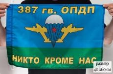Флаг ВДВ «387 гв. ОПДП ВДВ» 40x60 см фото