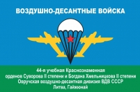 Флаг 44-я учебная Овручская дивизия ВДВ СССР г.Гайжюнай