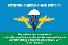 Флаг 44-я учебная Овручская дивизия ВДВ СССР г.Гайжюнай фото