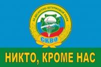 Флаг ВДВ 56-й десантно-штурмовой полк СКВО
